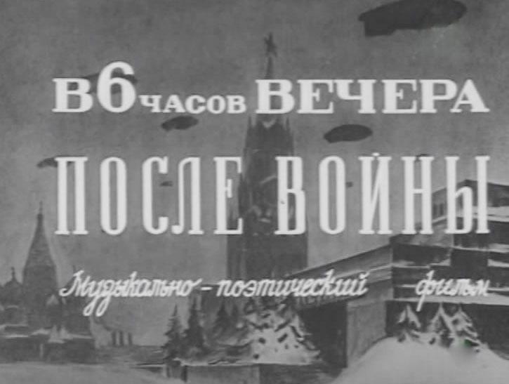 В шесть часов вечера после войны 1944  кинопоиск